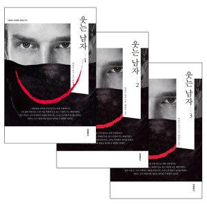 웃는 남자 1 - 3권 세트 - 더클래식 세계문학 컬렉션 한글판 078~080   더