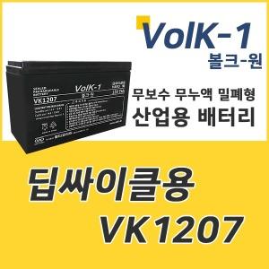VK1207 12V 7Ah 무보수 밀폐형 밧데리 산업용 배터리