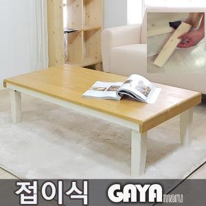 가야마루 원목 접이식테이블/좌식/식탁/책상/거실