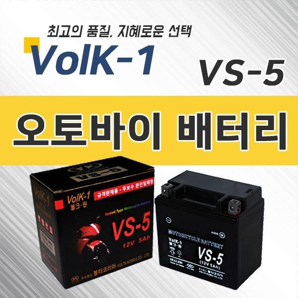 VS-5 Battery 오토바이 밧데리 YTX5 12V5Ah 배터리4Ah