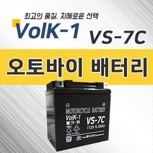 VS-7C오토바이밧데리 YTZ7S 줌머 12V모터싸이클배터리