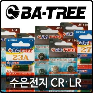 BA-TREE모음/수은전지/코인전지/CR2032/CR2025/CR2016
