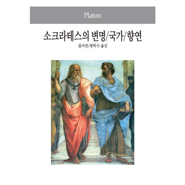 소크라테스의 변명 / 국가 / 향연 - 세계사상전집001  동서문화사   플라톤