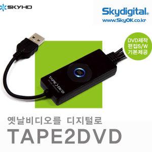 스카이디지탈 SKYHD TAPE2DVD USB2.0 /빠른 배송