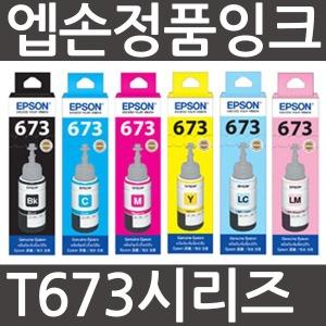 T673 엡손정품 L800 L805 L810 L850 L1800 T6731