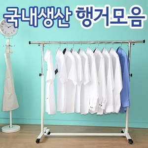 국산(옷걸이행거) 이동식행거/헹거/수납/행거옷걸이