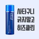 사타구니 더이상 긁지말고 히즈클린/남성청결제 150g