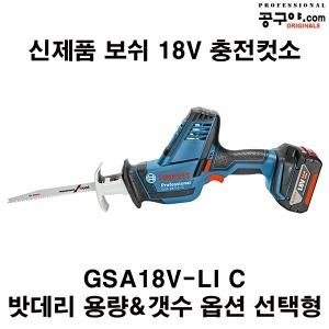 신제품 보쉬 18V 충전컷소 GSA18V-LI C 컷소기 세트