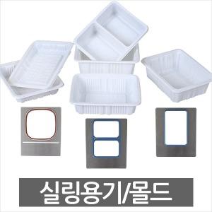 실링용기/실링기/실링포장용기/용기포장기/식품포장기