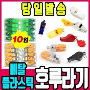 호각/호루라기/쇠호각/메탈호각/칼라호루라기/운동회