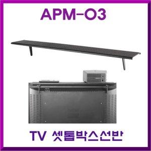 APM-03 셋톱박스선반거치대/선반/셋업박스/TV브라켓