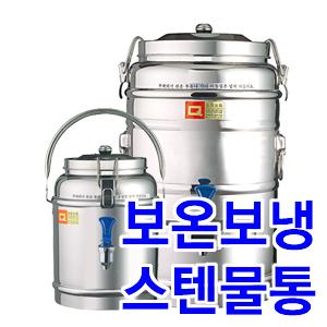 보온보냉물통 6호~80호/대형물통/스텐물통/업소용