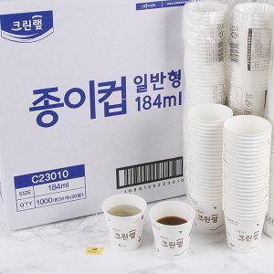 크린랩 두꺼운 종이컵 1000개 고급형 무형광 천연펄프
