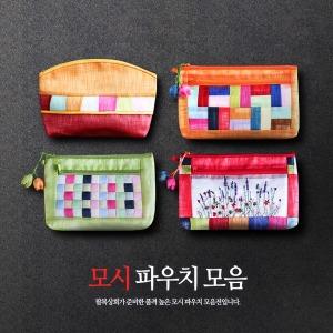 모시파우치 모시손가방 소품가방 이너백 외국인선물