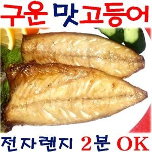 가시 뼈 없는 구운 순살 고등어구이 갈치 임연수 생선