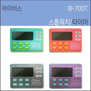 스탑워치 IB-700T 스톱워치/알람 타이머시계/수험용