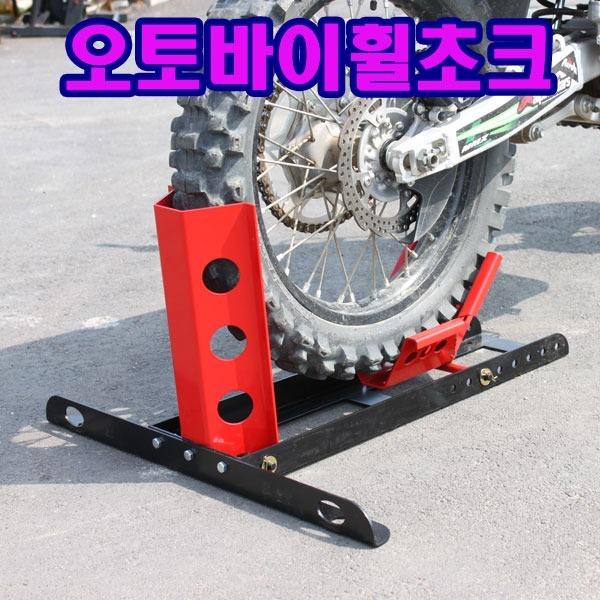 오토바이휠초크 평판트레일러 오토바이부품 휠초크