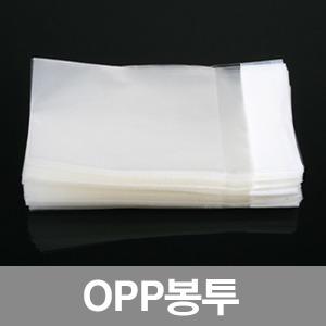 OPP봉투 OPP접착봉투/포장비닐 선물 포장지 비접착