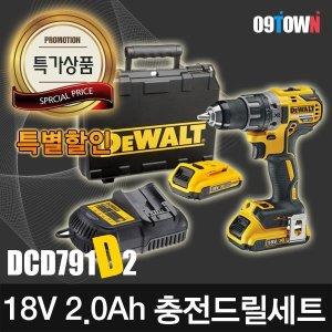 (디월트)DCD791D2/충전드릴/18V/2.0Ah/2밧데리/무카본