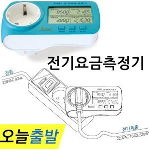 SJPM-C16/전기요금측정기/소비전력측정기/전력측정