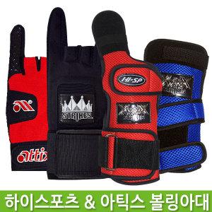 아틱스/스트라이크 볼링아대 모음 볼링 볼링용품