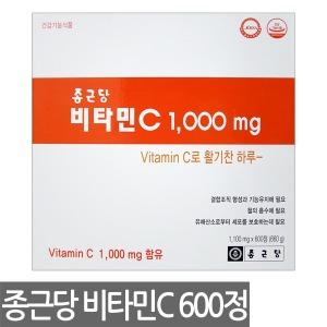 비타민C 1000mg 600정 총 1년 8개월/ 200정 온가족용