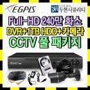 240만화소CCTV자가설치 가정용 감시카메라 녹화기세트