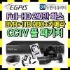 Full-HD 240만 자가설치 CCTV 감시카메라 녹화기 세트