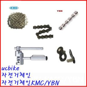자전거 체인 모음/KMC/YBN/7 21 24단 픽시 체인링크