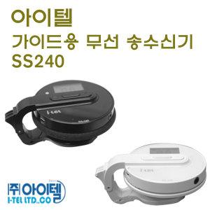 아이텔 SS-240  여행 가이드용 무선 송수신기