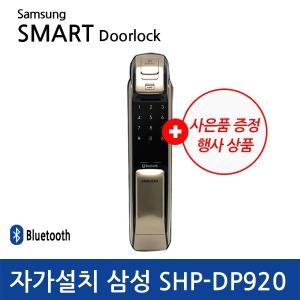 (빠른배송/보강판증정) 삼성 푸시풀 도어락 SHP-DP920