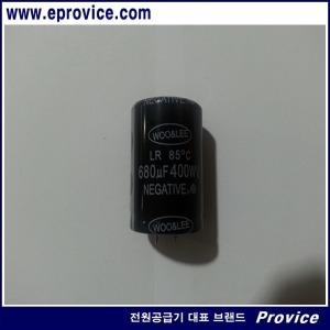 전해콘덴서 680uF/400V 3EA