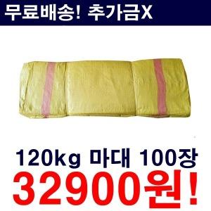 특가판매 120kg마대/카키/왕겨/다용도마대/고추마대