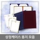 SMB 상장케이스/상장용지 상장표지 상장
