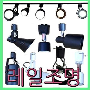 레일조명/레일등기구/레일등/LED조명/원통/나팔