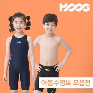 (후그) 아동 수영복 / 래쉬가드 / 워터레깅스 모음