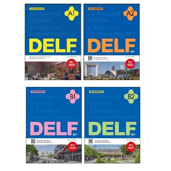 (넥서스) DELF 시리즈(A1. A2. B1. B2) (선택) : 델프/ 프랑스어 능력 인증시험