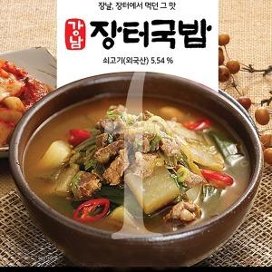 강남 장터국밥 1봉(600g)/할머니의 정성손맛