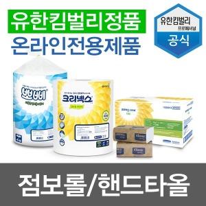 유한킴벌리 크리넥스 점보롤/핸드타올/뽀삐
