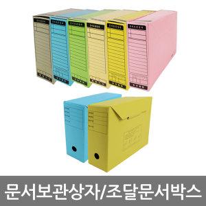 문서보관상자 문서보관함 조달 문서 화일박스 모음