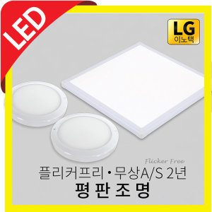 LED평판등 면조명 평판등 엣지조명 전등 led조명