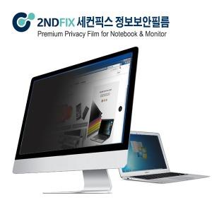 세컨픽스 노트북 정보보호필름/12.5~15.6인치보안필름