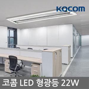 코콤 LED형광등 등기구 매립등 거실등 일체형 방등 등