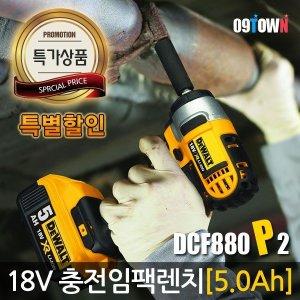 (디월트)DCF880P2/18V/5.0Ah/충전임팩렌치/2밧데리
