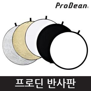 프로딘 반사판 모음/ 야외촬영 모델촬영 인물촬영