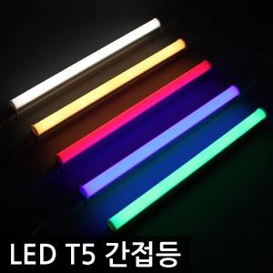LED T5 간접등 매장인테리어 LED조명 LED바 LED형광등