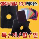 갤럭시탭4 10.1 턴케이스/SM-T530/SM-T536/어드밴스