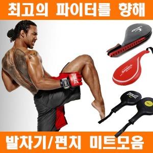발차기 미트 모음-스파링 격투기 전문회사 최신 정품
