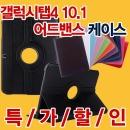 갤럭시탭4 10.1어드밴스케이스/SM-T536/Advanced/웅진
