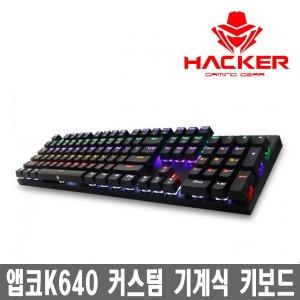 무료배송}ABKO K640 게이밍 기계식 키보드 청/적/갈축